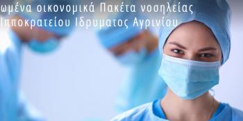Μειωμένα Οικονομικά Πακέτα Νοσηλείας